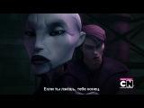 Звездные войны: Войны клонов | Star Wars: The Clone Wars | 5 сезон 20 серия | RUS SUB HD 720